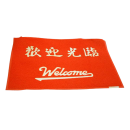 Large Welcome Mat -Red