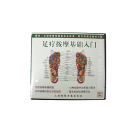 VCD-Entry Level For Foot Massage